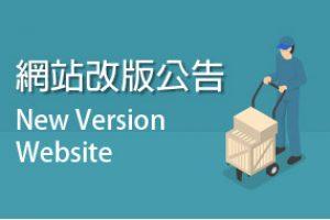 【網站改版】國際事務處網頁改版公告 The new version of OIA website