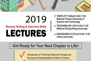 【轉知】2019年僑外生就業履歷及面試技巧講座/ 2019 Resume Writing and Interview Skills Lectures for Foreign and Overseas Chinese Students