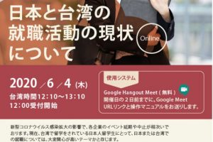 【轉知】日本臺灣教育中心與日商公司Pasona Taiwan共同辦理「日本留學 生線上就業講座」