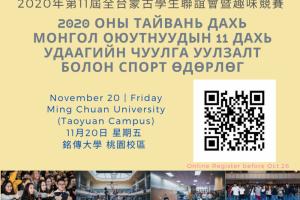 【轉知】2020 The 11th Gathering & Fun Competition for Mongolian Students in Taiwan