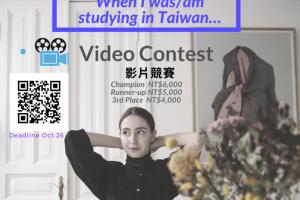 【轉知】2020「那一年,我在台灣… When I was/am studying in Taiwan…」影片競賽