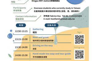 【轉知】2020-11-07 (Sat.) Cultural Activity in Taipei 臺灣文化體驗 -茶山房手作皂體驗