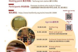 【轉知】2020-11-21 (Sat.) Cultural Activity in Taichung 臺灣文化體驗─梧棲土地信 仰人文之旅