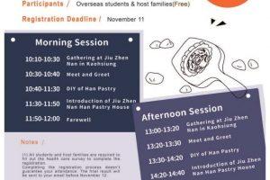 【轉知】2020-11-22 (Sun.) Pastry Making Activity in Kaohsiung – Han Pastry 高雄舊振南漢餅文化館手作體驗活動