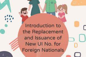 【轉知】Introduction to the Replacement and Issuance of New UI No. for Foreign Nationals