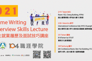 【轉知】世新大學舉辦「教育部SIT人才資料庫計畫-2021年外籍生就業履歷及面試技巧」