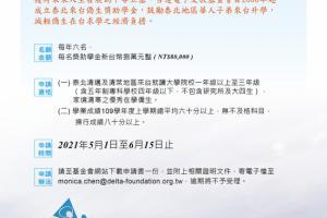 【獎助學金】110年台達電子文教基金會「泰北來台僑生獎助學金」